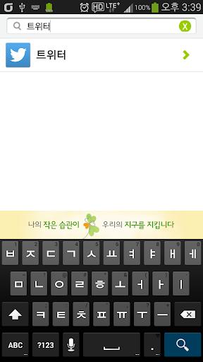 앱 검색기 내 폰에 어플 찾기