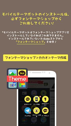 モバイルテーマボット