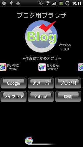 ブログ更新通知ブラウザ 簡易RSSリーダー