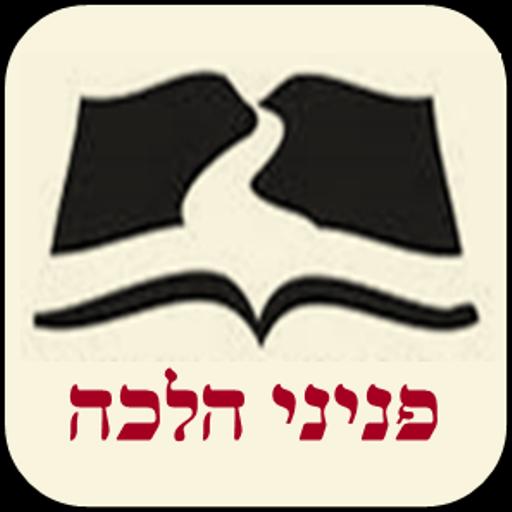 Peninei Halachah