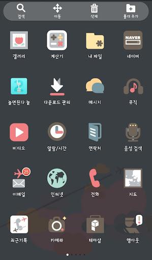 【免費個人化App】페이퍼웨이즈 파스텔1 런처플래닛 테마-APP點子