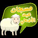 مسجات عيد الأضحى 2013 - 1434 icon