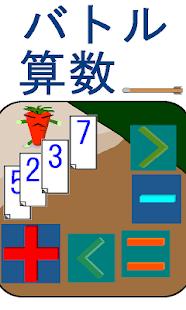 バトル 算数 <脳トレ 計算 ゲーム>