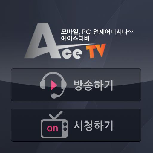 免費娛樂APP】에이스티비, 에이스TV, AceTV, 모바일어플 線上玩