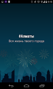 Алматы - все новости города
