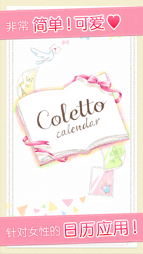 Coletto calendar~可愛筆記本 日記 照片