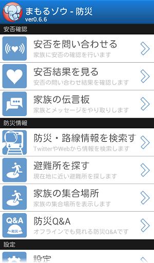 【免費工具App】まもるゾウ-防災-APP點子