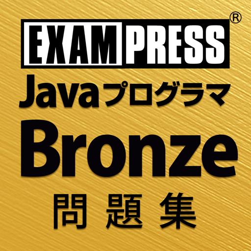 Java Bronze SE7/8 問題集