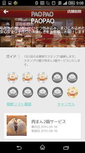 Mスタンプ- screenshot thumbnail