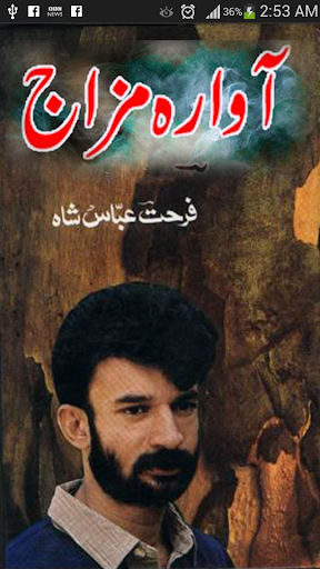 Urdu Poetry Farhat Abbas Shah