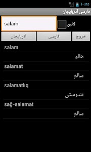Azerbaijani Persian Dictionary screenshot 7