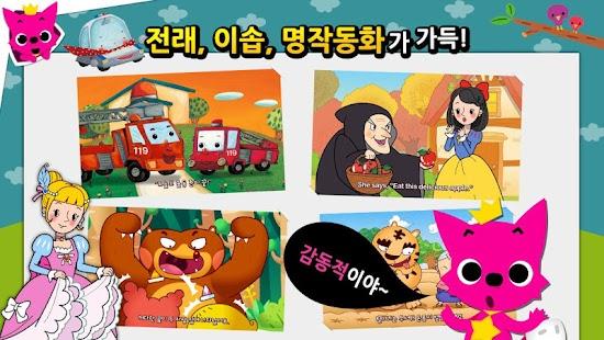 핑크퐁! 인기동화- screenshot thumbnail