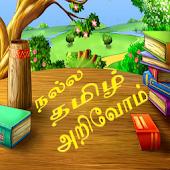 நல்ல தமிழ் அறிவோம்-NallaTamil