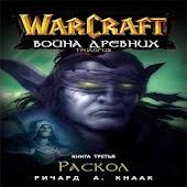 Warcraft: Раскол