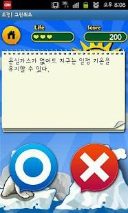 도전! 그린퀴즈 상식편 - screenshot thumbnail