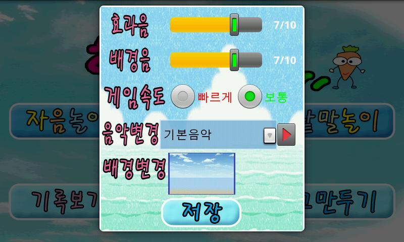 한글먹기(유아 게임형식 자음,모음,낱말 교육 어플) - screenshot