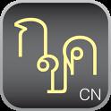 CN Thai Keyboard icon