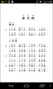 玩書籍App|華藏電子書免費|APP試玩