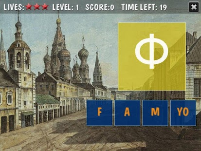 Russian Alphabet- screenshot thumbnail