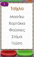 Screenshot of Tabuzz Greek