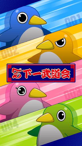 ぺん下一武道会◆ペンギンの熱いバトル