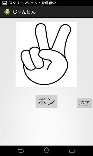 【免費休閒App】じゃんけん-APP點子