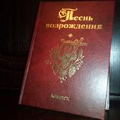 Pesn' Vozrojdeniya (Minsk)