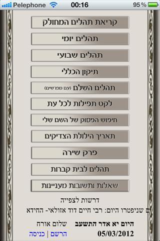 tehilim4u-2- screenshot