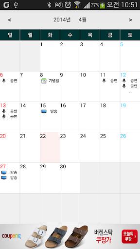 出时间表 - 外日程安排,日历