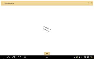Screenshot of Слова Бегом Французский язык