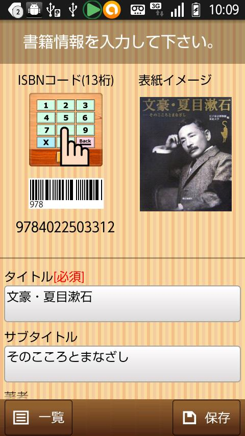 ウチの本棚 無料版- screenshot