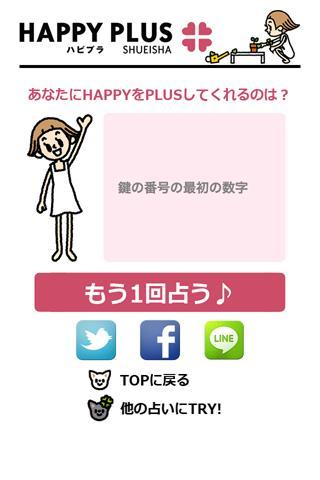 ハピプラ占い|玩娛樂App免費|玩APPs