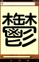 Screenshot of KanjiCheck