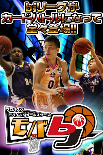 プロバスケットボール「モバbj」登録無料育成カードゲーム