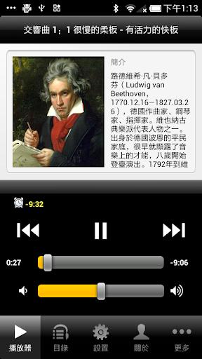 貝多芬交響曲1免費版