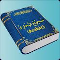 Sahih Bukhari Hadith Arabic