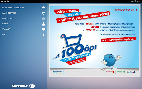 Carrefour Greece screenshot 4