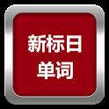 日语单词时时记(新版中日交流标准日本语) icon