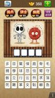 Screenshot of 成語大挑戰 (繁體版)