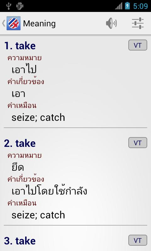 English Thai Dictionary - screenshot