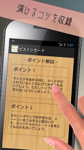 無料娱乐Appの手品入門 plus - 4つのマジックを覚えられる! - 記事Game
