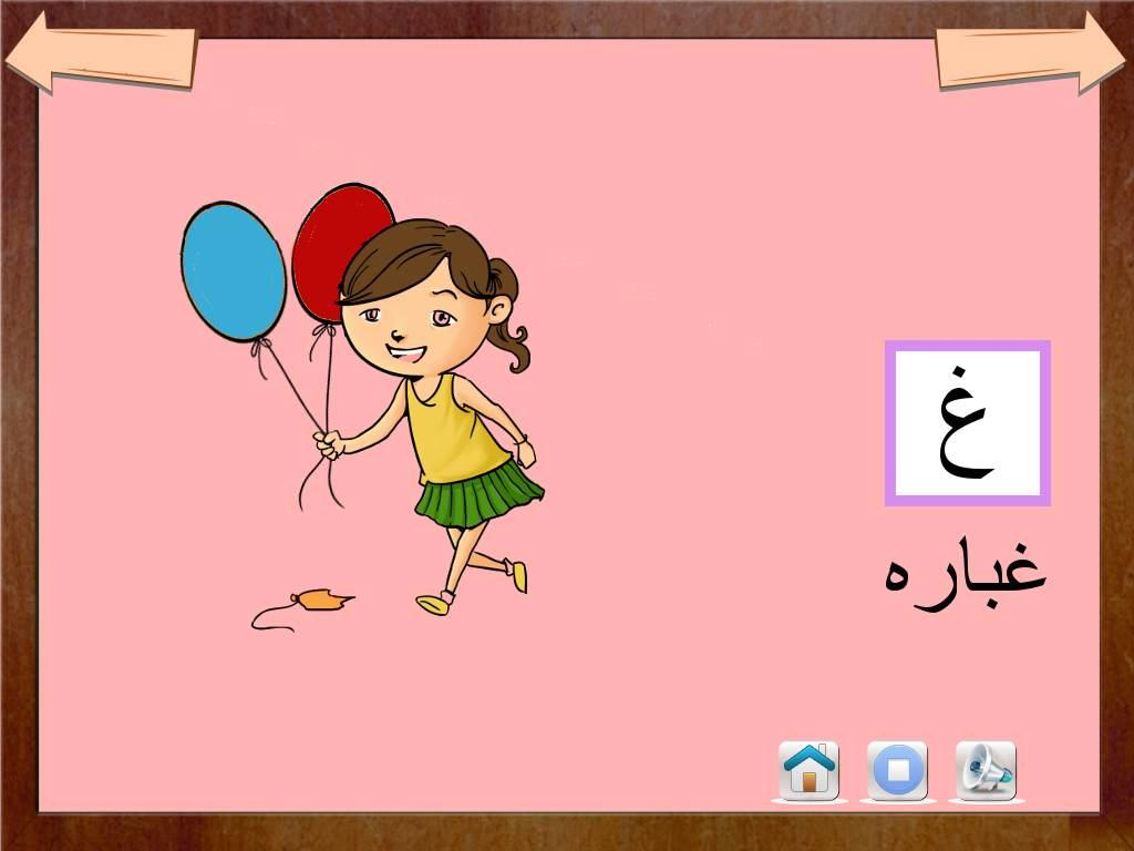 urdu ustad learn alif be pe   android apps on google play