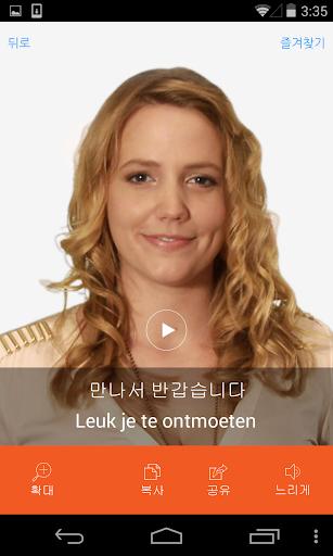 네덜란드어 비디오 사전
