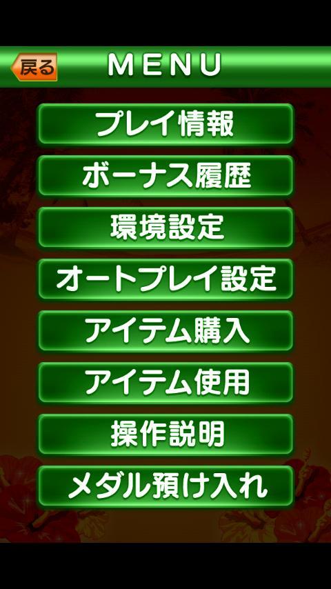 キングハナハナ-30(紫パネルver)- screenshot