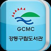 강동구립도서관
