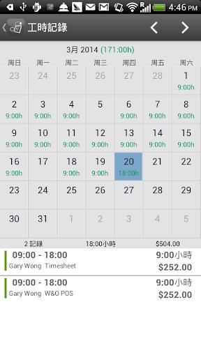 商業必備免費app推薦|工時記錄 - 考勤 - 打卡 (完整版)線上免付費app下載|3C達人阿輝的APP