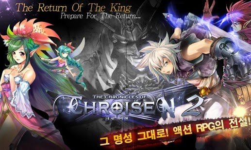 크로이센2+ - screenshot thumbnail