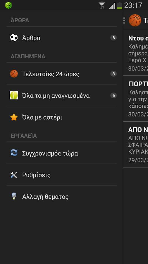 BetGurus GR - screenshot
