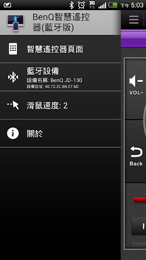 玩免費工具APP|下載BenQ智慧遙控器(藍牙版) app不用錢|硬是要APP