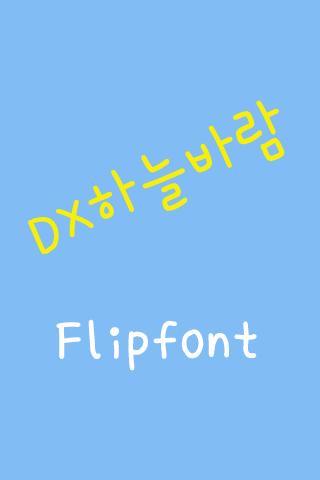 DXSkywind™ Korean Flipfont